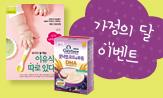 레시피팩토리 브랜드전(행사도서 2권이상 구매시 거버 오트&프룬 증정)
