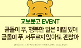곰돌이 푸 홀로그램 엽서 이벤트(행사도서 구매시 홀로그램 엽서 증정)