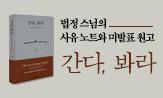 김영사 불교도서 기획전(댓글추첨 5명 캔들, 50명 적립금 1,000 증정)