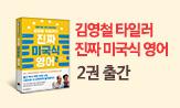 김영철, 타일러의 『진짜 미국식 영어. 2』 출간!(『진짜 미국식 영어. 2』 구매시 '진.미.영 미니북' 증정(추가결제시))