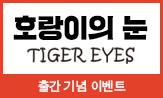 <호랑이의 눈> 출간 기념 이벤트(행사도서 구매시 해당 사은품 증정)