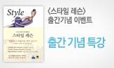 <스타일 레슨> 특강 이벤트(강연회 개최)
