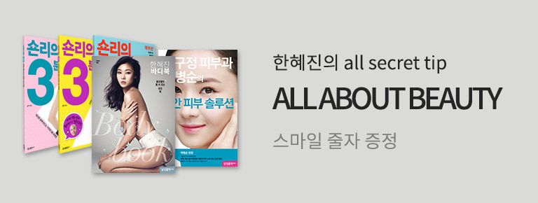 삼성출판사 All About Beauty