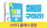 <해를 구하라> 스터디 플래너 증정 이벤트(<해를 구하라>구매시 플래너 증정+시리즈 도서 1권 이상 구매시 L형 홀더 증정 )