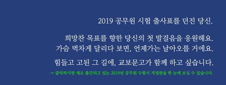 2019 공무원 수험서 개정판 안내