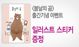 <봄날의 곰> 출간 이벤트(행사도서 구매시 스티커 증정)
