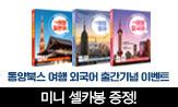 동양북스 여행 외국어 출간기념 이벤트(미니 셀카봉 증정(추가결제시))
