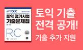 [YBM] 2018 상반기 정기토익 기출 200문항 혜택 이벤트(2018 상반기 정기토익 기출 200문항 증정(추가결제시))