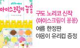 <아이스크림이 꽁꽁> 출간 이벤트(행사도서 3권 이상 구매시 유리컵 증정)