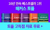 <해커스 토플 16년 연속 베스트셀러 1위 감사 이벤트>(4종 혜택 증정)