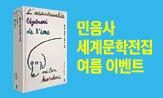 민음사 세계문학전집 여름 특별전(세계문학 스티커 패키지+미니 노트 증정)