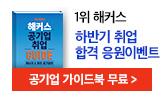 해커스잡 하반기 취업 응원 이벤트(해커스 공기업 취업 가이드북 무료로 받기 Go!)