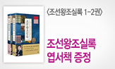 <조선왕조실록> 엽서책 이벤트(행사도서 구매시 엽서책 증정)