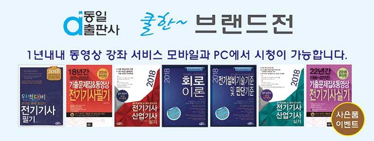 동일출판사 쿨~한 브랜드전