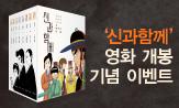 <신과 함께-인과 연> 영화 개봉 기념 이벤트(기대평을 남기면 영화 예매권 증)