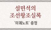 <설민석의 조선왕조실록> 의궤노트 증정 이벤트(행사도서 구매시 노트 증정)