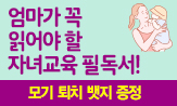 여름방학 자녀교육 필독서 모음전(행사도서 구매시 '모기퇴치 뱃지' 증정)