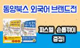 <동양북스 외국어 브랜드전>(행사도서 구매시 손톱깎이 증정)