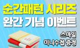 <동양북스 패턴시리즈> 완간 이벤트(행사도서 구매시 미니수첩 증정)