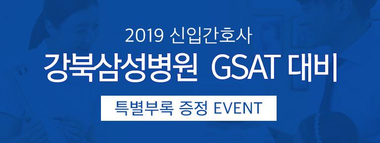 삼성병원 신입간호사 채용대비 특별이벤트