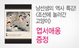 <조선에 놀러간 고양이> 출간 이벤트(행사도서 구매시 엽서 증정)