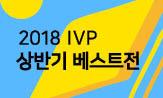2018 IVP 상반기 베스트전(행사도서 2만원 이상 구매시 '예쁜 손거울' 증정)