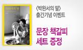 <박완서의 말> 사은품 증정 이벤트(행사도서 구매시 책갈피 세트 증정)