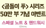 <곰돌이 푸> 시리즈 50만 부 기념 이벤트(행사도서 1권 이상 구매시 '노트', 2권 구매시 '핸드워시' 증정)