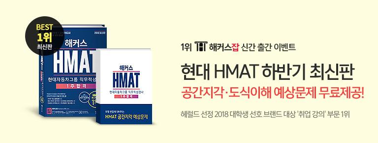 해커스 HMAT 개정판 출간!