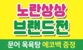<문어 목욕탕> 출간 기념 브랜드전(행사도서 2권 이상 구매시 에코백 증정)