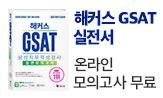 GSAT 온라인모의고사 무료(해커스 GSAT 실전모의고사 출간 기념 혜택을 확인해주세요!)