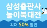 <삼성출판사 놀이북 대전 이벤트>(도서 할인전)