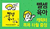 <뺄셈육아> 출간 기념 이벤트(행사도서 구매시 '귀여운 목욕 타월' 증정)