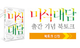 <미식대담> 북토크 이벤트(북토크 개최)