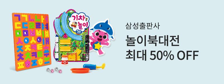 삼성출판사 놀이북 대전