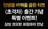 <초격차> 출간 기념 특별 이벤트!(신청하기 신청 당첨시 '권오현 삼성전자 회장과의 저녁식사' 초대)