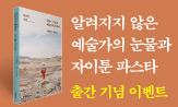 <알려지지 않은 예술가의 눈물과 자이툰 파스타> 출간 이벤트(행사도서 구매시 엽서 증정)
