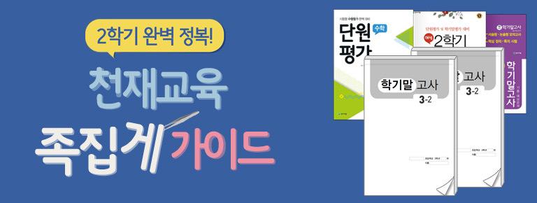 [천재교육] 2학기 완벽 정복! 족집게 가이드