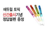 에듀윌 토픽 신간 출시기념 이벤트(3색볼펜 증정(추가결제시))