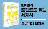 <김민주의 트렌드로 읽는 세계사> 출간 이벤트(행사도서 2만원 이상 구매 시 스케줄러 증정)