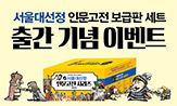 <서울대 선정 인문고전 보급판> 출간 이벤트(행사도서 구매 시 북필통 증정)