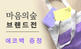<마음의숲 브랜드전>(행사도서 2만원 이상 구매 시 에코백 증정)