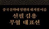 <김용 대표선> 이벤트 (행사도서 댓글 작성 시 50명 적립금, 리뷰 작성 시 소리잔 세트 증정 )
