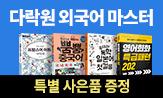 다락원 겨울방학 브랜드전(행사도서 2만원 이상 구매 시 특별사은품 증정)