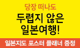 (길벗)당장 떠나도 두렵지 않은 일본여행! 일본지도 포스터 플래너 증정 이벤트(행사도서 15,000원 이상 구매 시 포스터 플래너 증정)