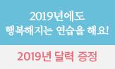 <전승환 에세이> 이벤트 (행사도서 1권 이상 구매 시 2019년 달력 증정 )