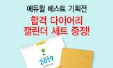에듀윌 베스트 도서 기획전 (행사도서 2만원 이상 구매 시 캘린더 세트 증정)