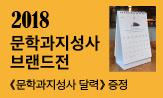 2018 문학과지성사 브랜드전(행사도서 1권 이상 구매 시 <2019 문학과지성사 달력> 증정)