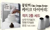 (요리) 콩맘의 케이크 다이어리 출간이벤트(깍지 2종 세트 증정)