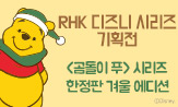 RHK 디즈니 시리즈 기획전(1권구매 데스크매트/2만원 이상 구매 파우치/지정도서 구매 미니퍼즐 증정)